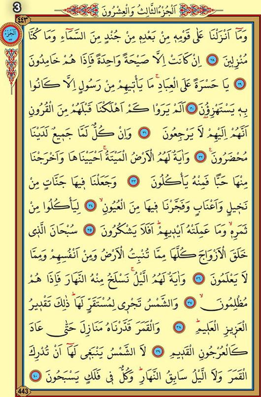 yasin-suresi-sayfa-3-arapca