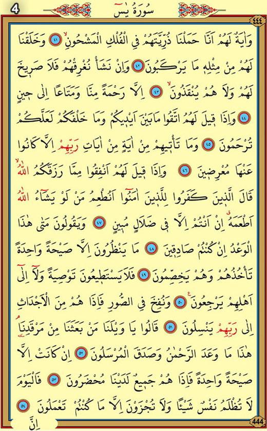 yasin-suresi-sayfa-4-arapca