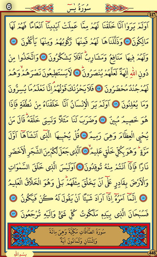 yasin-suresi-sayfa-6-arapca